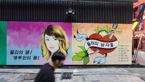 28日、ソウル鍾路区貫鉄洞鍾路12ギルのあるビルの壁面に尹錫悦前検察総長の夫人、キム・ゴンヒ氏を誹謗する内容の壁画が描かれている。カン・ジョンヒョン記者