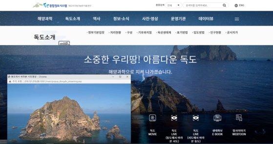 独島総合情報システムのホームページ。右下の「独島LIVE」メニューをクリックすると、独島の姿をリアルタイム映像で見ることができる。