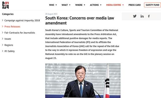 国際ジャーナリスト連盟(IFJ)は今月20日(現地時間)、ホームページを通じて、韓国与党「共に民主党」が推進中の言論仲裁法改正案に対して「故意性に対する法案の規定が曖昧で、究極的に言論の自由を侵害しかねない過剰規制の危険が伴う」と批判した。[写真 IFJ ホームページ キャプチャー]