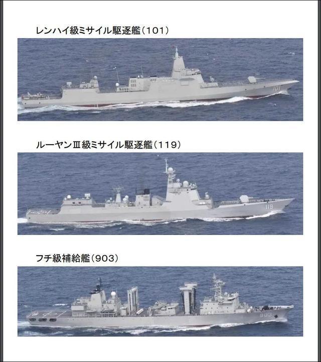 中国ミサイル駆逐艦2隻と補給艦1隻(写真 防衛省)