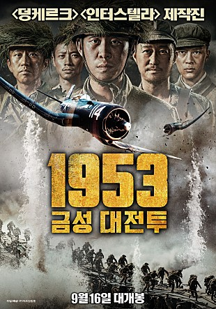 中国映画『金剛川』の韓国版ポスター。タイトルは『1953金城大戦闘』となっている。[写真 インターネット キャプチャー]