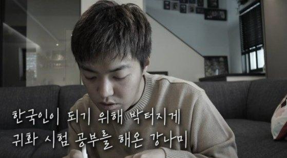 歌手KangNam[ユーチューブチャンネル『近所の友達カンナミ』キャプチャー]