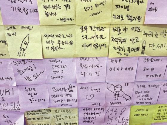 21日、ソウル駅切符売り場周辺に設置されたヌリ号ブースに応援メッセージが貼り付けられている。シム・ソクヨン記者