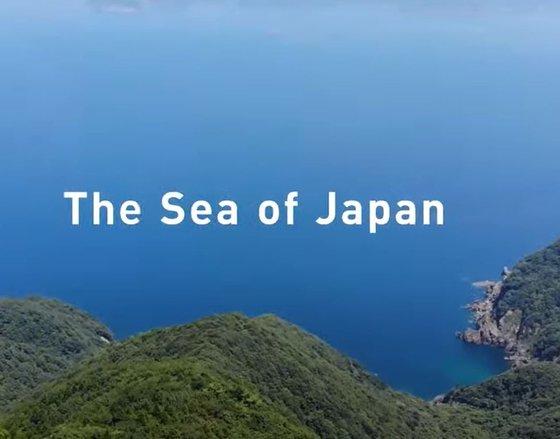 日本外務省が「東海」ではなく「日本海」が国際社会で認められた唯一の名称という主張を入れて先月27日に公開した動画に日本海を意味する英語字幕「The Sea of Japan」が表示されている。[写真 YouTube 画面キャプチャー]